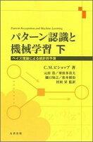 パターン認識と機械学習(下)