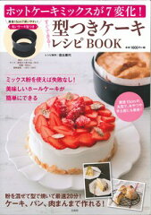 型つきケーキレシピBOOK