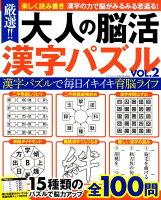 厳選!!大人の脳活漢字パズル(VOL.2)