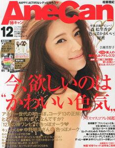 【楽天ブックスならいつでも送料無料】AneCan (アネキャン) 2014年 12月号 [雑誌]