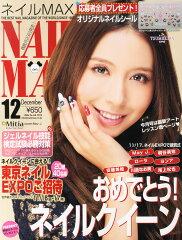 【楽天ブックスならいつでも送料無料】NAIL MAX (ネイル マックス) 2014年 12月号 [雑誌]