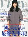 VERY (ヴェリィ) 2014年 12月号 [雑誌]