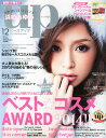 bea's up (ビーズアップ) 2014年 12月号 [雑誌]