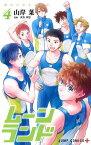 ムーンランド 4 (ジャンプコミックス) [ 山岸 菜 ]
