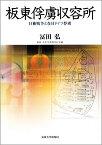 板東俘虜収容所新装版 日独戦争と在日ドイツ俘虜 [ 富田弘(1926-1988) ]
