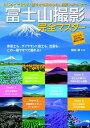 富士山撮影完全マスター [ 筒井章 ]