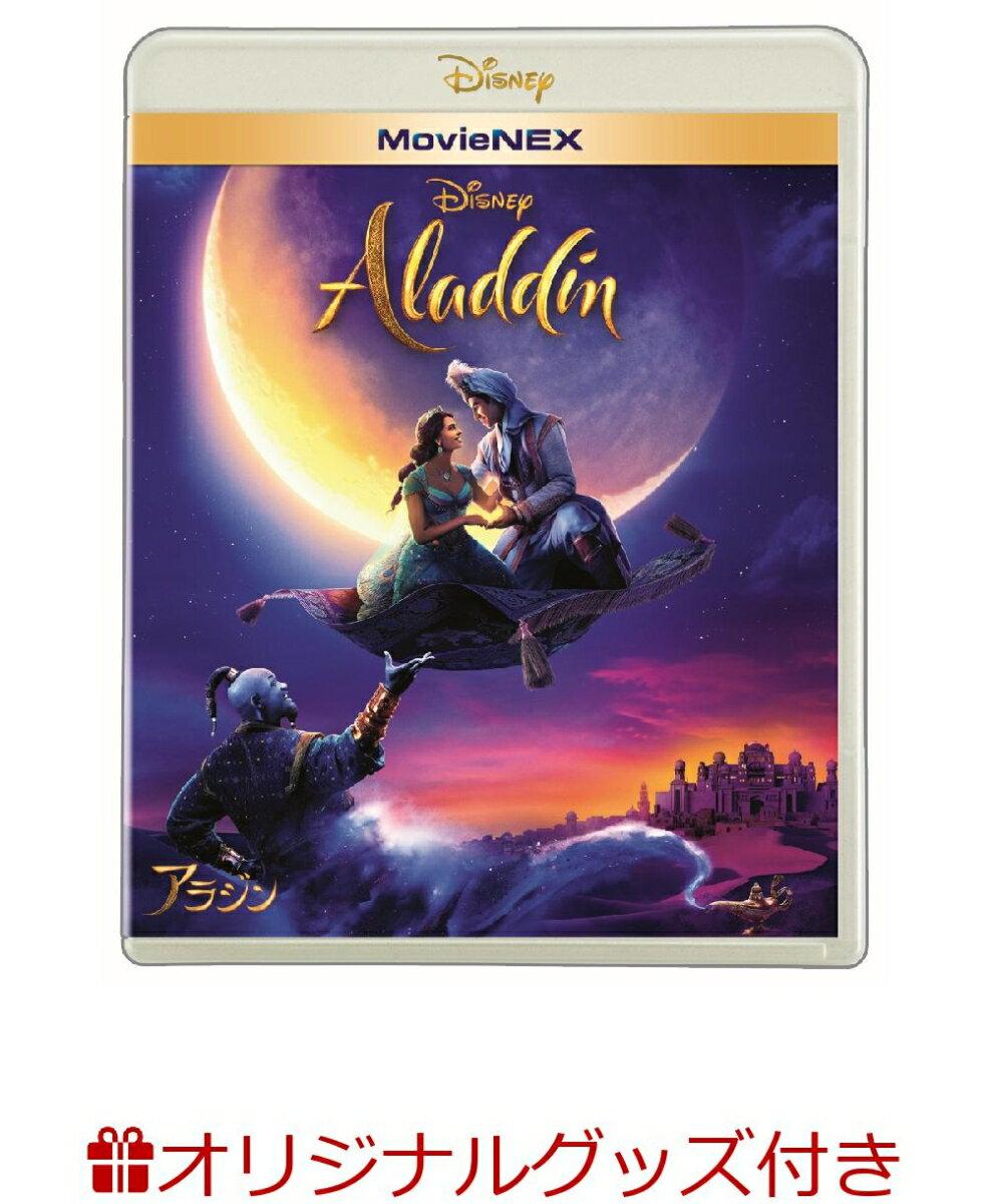 【楽天ブックス限定】アラジン MovieNEX+コレクターズカード+オリジナルコンパクトミラー