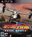 現代大戦略2016〜秩序の崩壊・覇権国家失墜〜 PS3版の画像