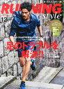Running Style (ランニング・スタイル) 2014年 12月号