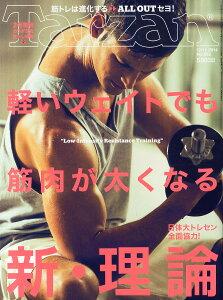 【楽天ブックスならいつでも送料無料】Tarzan (ターザン) 2014年 12/11号 [雑誌]