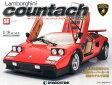 週刊 ランボルギーニカウンタック LP (エルピー) 500S (エス) 2014年 12/2号 [雑誌]