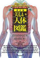 改訂版 美しい人体図鑑