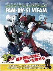 【送料無料】マスターファイルラウンドバーニアンFAM-RV-S1バイファム [ ソフトバンククリエイ...