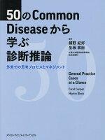 50のCommon Diseaseから学ぶ診断推論