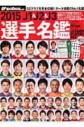 【楽天ブックスならいつでも送料無料】J1&J2&J3選手名鑑(2015) [ サッカーダイジェスト編集...