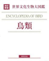 【バーゲン本】鳥類ー改訂新版 世界文化生物大図鑑