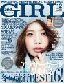 and GIRL (アンドガール) 2014年 12月号 [雑誌]