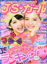 JSガール Vol.23 2014年 12月号