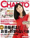CHANTO (チャント) 2014年 12月号 [雑誌]