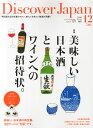 Discover Japan (ディスカバー・ジャパン) 2014年 12月号