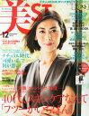 美ST (ビスト) 2014年 12月号 [雑誌]