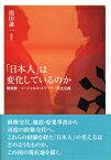 「日本人」は変化しているのか 価値観・ソーシャルネットワーク・民主主義 [ 池田 謙一 ]