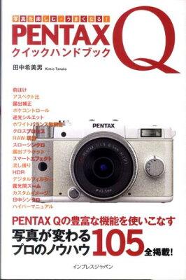 【送料無料】写真を楽しむ・うまくなる!PENTAX Q クイックハンドブック