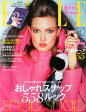ELLE JAPON (エル・ジャポン) 2014年 12月号 [雑誌]