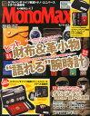 Mono Max (モノ・マックス) 2014年 12月号 [雑誌]
