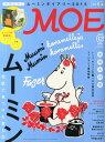 MOE (モエ) 2014年 12月号