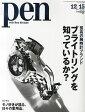 Pen (ペン) 2014年 12/15号 [雑誌]