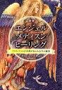 エンジェル・メディスン・ヒーリング新版 アトランティスの天使が伝える古代の叡智 [ ……