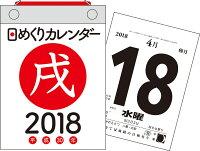 日めくりカレンダー(A6)(2018)