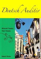 聴いて学ぶドイツ語(音声DL付)