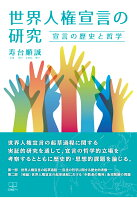 【POD】世界人権宣言の研究 : 宣言の歴史と哲学