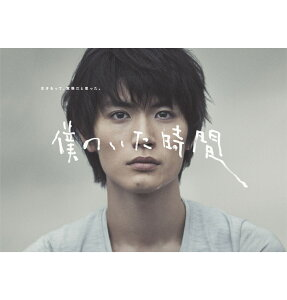 【送料無料】僕のいた時間 Blu-rayBOX【Blu-ray】 [ 三浦春馬 ]
