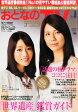 おとなのデジタルTVナビ 2014年 12月号 [雑誌]