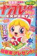 ナンプレメイトMini (ミニ) EXPERT (エキスパート) 2014年 12月号 [雑誌]