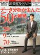 日経情報ストラテジー 2014年 12月号 [雑誌]
