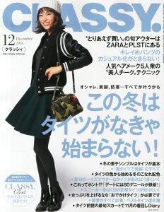 【楽天ブックスならいつでも送料無料】CLASSY. (クラッシィ) 2014年 12月号 [雑誌]