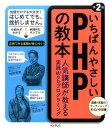 いちばんやさしいPHPの教本第2版 人気講師が教える実践Webプログ……