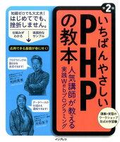 いちばんやさしいPHPの教本第2版