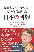 米国人ジャーナリストだから見抜けた日本の国難