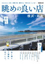 眺めの良い店 横浜・湘南 みなとみらいの空、湘南の海、鎌倉の山・・・眺めもお (ぴあMOOK)