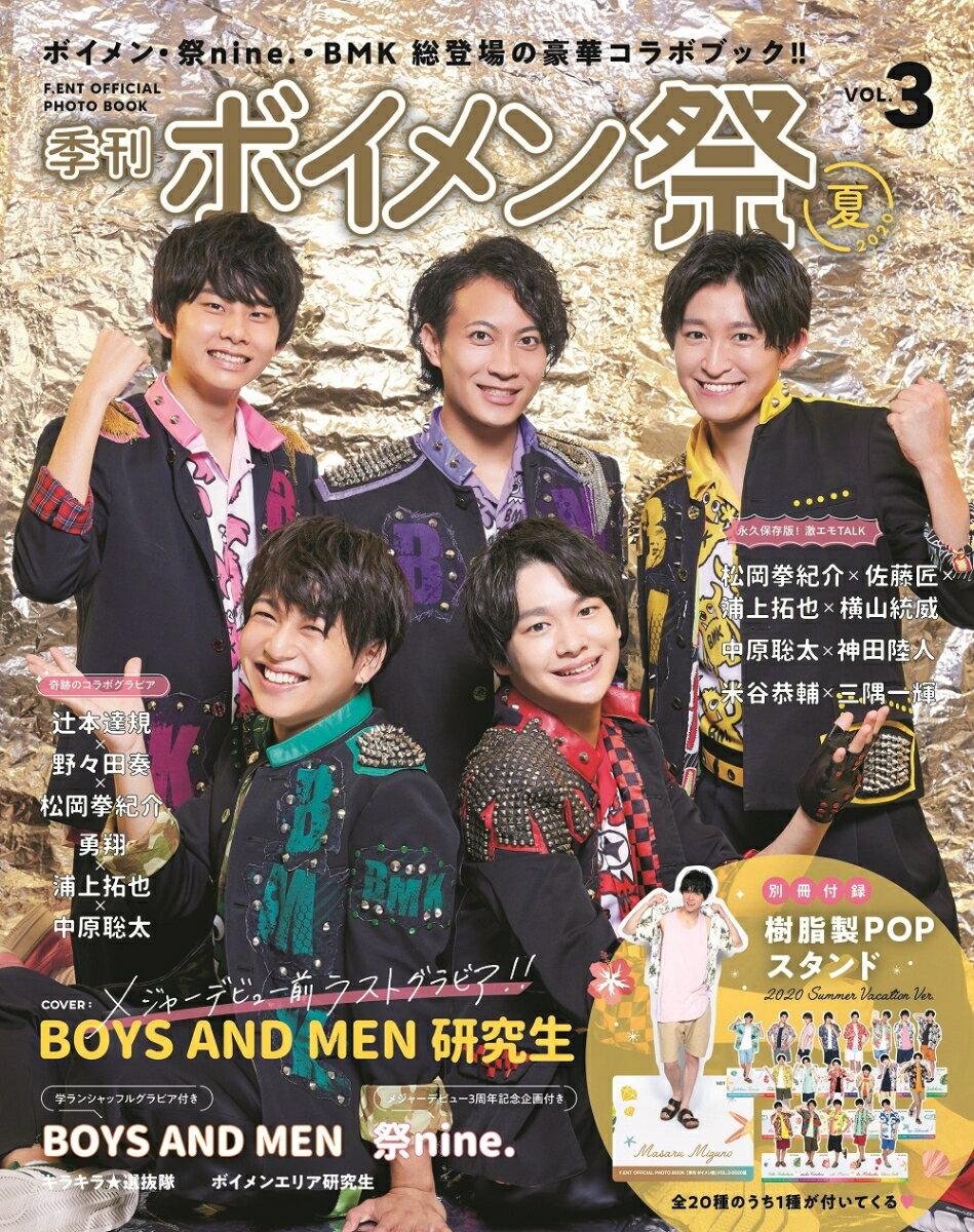季刊ボイメン祭(VOL.3(2020 夏)) F.ENT OFFICIAL PHOTO BOOK (TVガイドMOOK)