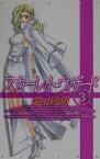 スカーレット・ウィザード(3) (C・novels fantasia) [ 茅田砂胡 ]