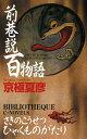 前巷説百物語C・novels