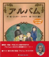 【バーゲン本】アルバム タイトル曲CD付き