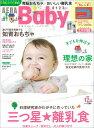 AERA with Baby (アエラ ウィズ ベビー) 2015年 12月号