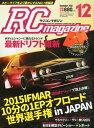 RC magazine (ラジコンマガジン) 2015年 12月号